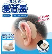 【メール便可】集音器イヤーフック型耳かけ式左右両耳対応