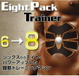エイトパックトレーナー 8パック 腹筋グッズ EMSトレーナー トレーニング 運動 ダイエット エクササイズ メール便送料無料