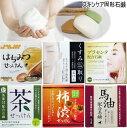 固形石鹸選べる4個セット 洗顔石鹸 スキンケア固形石鹸80g...