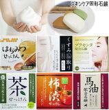 固形石鹸 選べる2個セット 洗顔石鹸 スキンケア固形石鹸80g 安心・安全の日本製 スキンケア 定型外郵便 送料無料