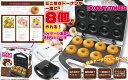 人気の焼きドーナツが自宅で簡単に♪ドーナツメーカードーナツメーカー (油を使わず簡単ヘルシ...