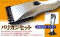 ★(誰でも簡単に使えるアタッチメント付)充電式バリカンセット10P30May15