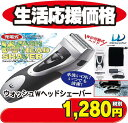 シェーバー 電気シェーバー ひげそり 髭剃り ウォッシュWヘッドシェーバー 充電式 メンズ  WJ-754 【あす楽】水洗い可能 男性用 メンズ