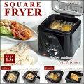 フライヤー家庭用卓上スクエアフライヤー1.5L卓上キッチンフライヤーKK-00423調理家電揚げ物が手軽に作れる食卓で揚げながらすぐに食べられるD-STYLIST