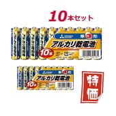 MITSUBISHIアルカリ乾電池単3形・単4形10本パックアルカリ電池三菱【ネコポス可】