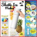 かき氷機 電動 ふわふわ かき氷器 家庭用 アイスメーカー