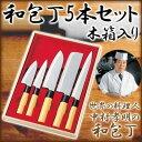 世界の料理人中村孝明 和包丁5本セット 木箱入り NK-8602