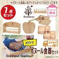 ボヌール食器豪華総計7点雑貨食器キッチン用品景品プレゼントセットギフト