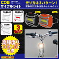 COBライトCOBサイクルライトメール便送料無料