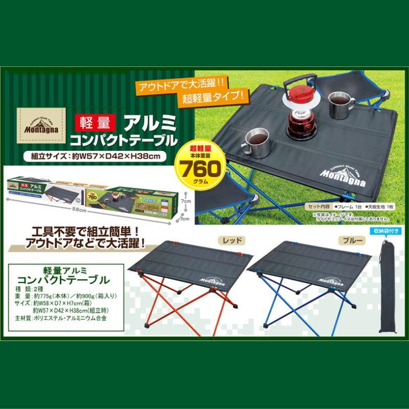 コンパクトテーブル 折りたたみ 軽量アルミコンパクトテーブル Montagna 重量760g 収納袋付き アウトドア ピクニック キャンプ 運動会