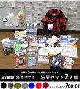 【10月末発送】【予約販売】★防災セット 2人用 防災セット...