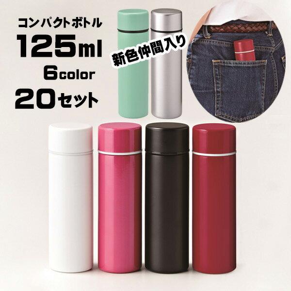 水筒・コップ, 大人用水筒・マグボトル  20 125ml