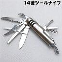 14徳ツールナイフ ドライバー ...