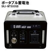 ポータブル蓄電池家庭用蓄電池SKJ-MT500SB