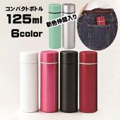 水筒コンパクトボトル125ml真空ステンレスボトルミニマイボトル