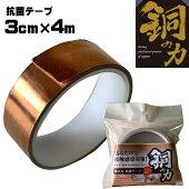 抗菌テープ銅の力3cm×4mF20298