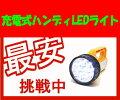 充電式ハンディLEDライト