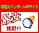 懐中電灯 充電式 ライト 電池不要!非常用にも (持って使う、置いて使うの2ウェイ)充電式ハンディLEDライト 充電式ライトハンディライト ランタン ハンディーライト 防災 災害 地震