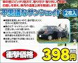 (最安値に挑戦) 不思議なサンシェード FS-130 サンシェード クルマ 車 2枚入り 日よけ UVカット 日差し 紫外線【P08Apr16】