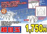 ステンレス角型ハンガー42ピンチステンレスハンガーステンレス洗濯ハンガー