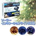 ソーラーイルミネーションライト100球ホワイトブルーミックスソーラーで充電