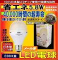 LED電球電球5.8WLUMIDASFAWOO省エネ低温度維持全光束約390ルーメン100%日本製