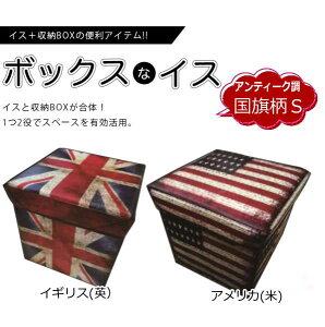 【楽天最安値に挑戦】収納スツール 収納ボックス 国旗柄 S ボックス 収納 ボックス ボックスな椅子 ボックス フタ付き ボックス 不織布 イス スツール ボックスなイス 便利アイテム