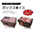 【楽天最安値に挑戦】【送料無料】収納スツール収納ボックス国旗柄Lボックス収納ボックスボックスな椅子ボックスフタ付きボックス不織布イススツールボックスなイス便利アイテム大容量アメリカイギリスアンティーク調