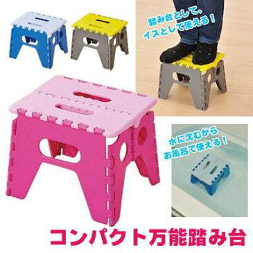 踏み台 スツール ピンク ブルー イエロー コンパクト万能踏み台 収納 折りたたみ 折り畳み アウトドア 折りたたみ椅子 ステップ台 軽量 コンパクトに収納