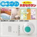 ELPAワイヤレスチャイム防水押ボタン送信器セットEWS-1004