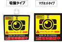 Rankupで買える「ドライブレコーダーステッカー 1枚340円 2枚で498円!まとめ買いがお得!吸盤タイプ マグネットタイプ 煽り運転 危険運転抑制 当て逃げ対策 メール便送料無料」の画像です。価格は367円になります。