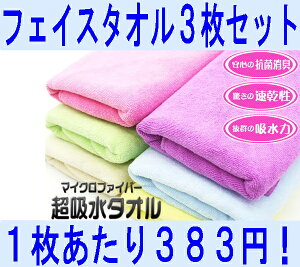 ★リアルタイムランキング入賞★1枚あたり383円!マイクロファイバー超吸水タオルお得な3枚セッ...