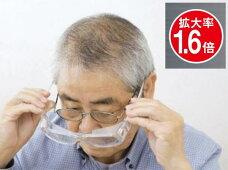 メガネ型拡大鏡KS-731850メガネの上から掛ける事ができる男女兼用拡大率1.6倍ルーペ読書編み物携帯メール細かい作業オールクリア