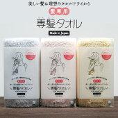 専髪タオル髪専用タオルフェイスタオル綿100%日本製33×100cm