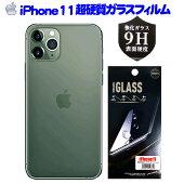 超硬質ガラス液晶保護フィルムiPhone11iPhone11ProiPhone11ProMax定形外郵便送料無料
