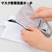 マスク専用洗濯ポーチ