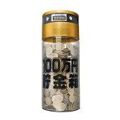 貯金箱100万円貯まるカウントバンクKTAT-002D