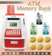 ATMバンク atm 貯金箱 自動計算(超多機能ATM型貯金箱)ATMメモリーバンク デジタル貯金箱 カードと暗証番号でしっかり貯金♪ 送料無料【P08Apr16】
