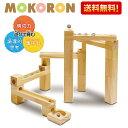 【送料無料】モコロン MOKORON 木製 ブロック 知育 おもちゃ 玩具 kk-00478 構成力 論理的思考 集中力...