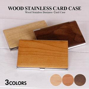 992a09734bdb 木製 ステンレス カードケース【木製 名刺入れ ネームカードケース 名刺ケース オシャレ アクセサリー 小物