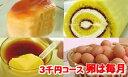 送料無料!毎月秘密のサービス付き♪卵の庄頒布会3000円×3回コース
