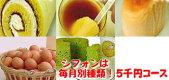 毎月秘密のサービス付き♪卵の庄頒布会5000円×3回コース