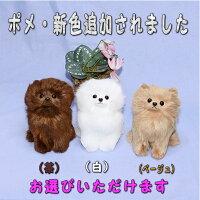 ポメラニアン子犬作家の手作りファークラフト社製ハンドメードオリジナル品毛皮テディベアぬいぐるみポメラニアンイヌぬいぐるみ誕生日プレゼント