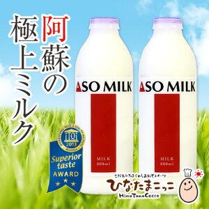"""熊本阿蘇の牧場「阿部牧場」の絞り立てのおいしさにこだわった""""極上""""の牛乳です【ご注意くだ..."""
