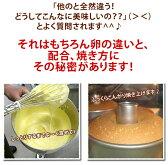 たまごたっぷり♪しっとりふわふわシフォンケーキ(バニラ)定期便