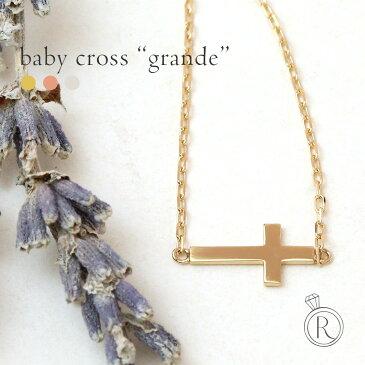 K18 ベイビー クロス (L)ネックレス Lタイプ!通常のクロスネックレスとは一味違う横付けのデザインに思わず目を奪われる! レディース 地金 necklace 18k 18金 ペンダント プラチナ可 ラパポート クリスマス