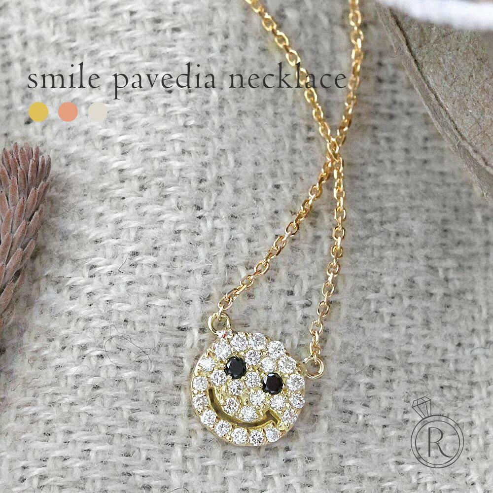 K18 スマイル パヴェ ダイヤモンド ネックレス ダイヤモンドで敷き詰められたキラめくニコちゃん 送料無料 レディース necklace スマイルネックレス 18k 18金 ダイアモンド ペンダント スマイリー プラチナ可 ラパポート