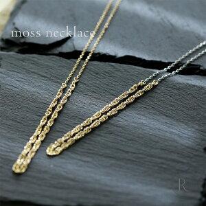 K18 モス チェーン ネックレス 素材をいかしたシンプルチェーンネックレス。 地金 レディース 首飾り necklace 18k 18金 コンビ ペンダント 送料無料 金属アレルギー ラパポート