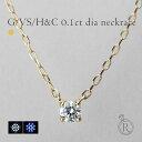 0.1ct/G/VSup/H&C! K18 ダイヤモンド ネックレス ※デザインが変わり、ダイヤの品質が上がりました。鑑定カード付属 送料無料 レディース 首飾り necklace DIAMOND 18k 18金 一粒ダイヤ ダイアモンド ペンダント ラパポート