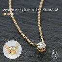 K18 ダイヤモンド ネックレス 0.1ct クラウン 女性らしさをデザインした一粒ダイヤ ネックレス レディース 首飾り necklace DIAMOND 18k 18金 ダイアモンド ペンダント 送料無料 プラチナ可 ラパポート